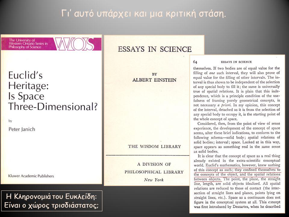Γι' αυτό υπάρχει και μια κριτική στάση. Η Κληρονομιά του Ευκλείδη: Είναι ο χώρος τρισδιάστατος;