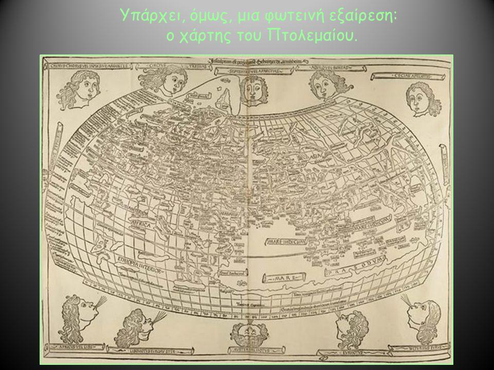 Υπάρχει, όμως, μια φωτεινή εξαίρεση: ο χάρτης του Πτολεμαίου.