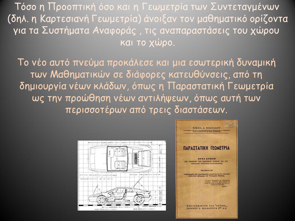 Τόσο η Προοπτική όσο και η Γεωμετρία των Συντεταγμένων (δηλ. η Καρτεσιανή Γεωμετρία) άνοιξαν τον μαθηματικό ορίζοντα για τα Συστήματα Αναφοράς, τις αν