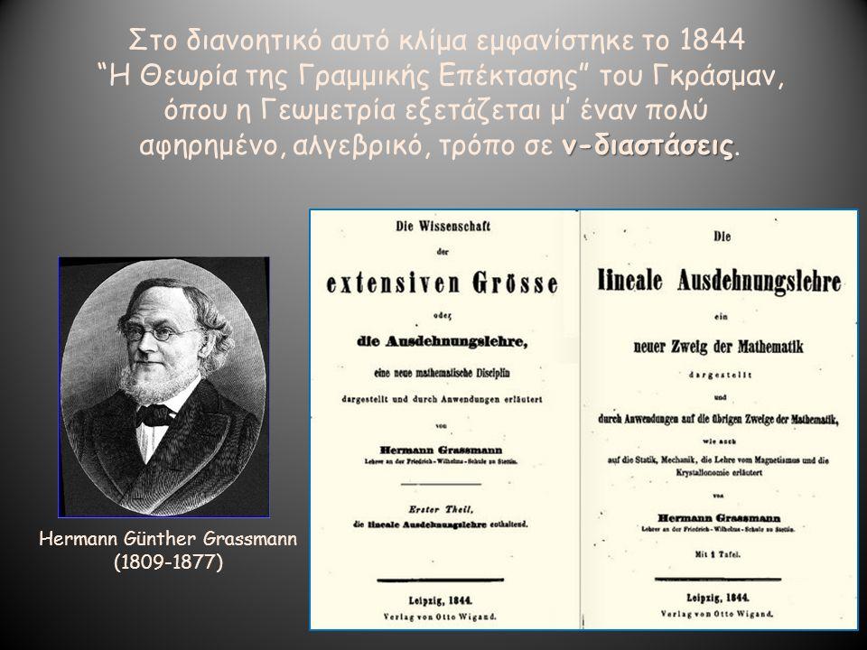 """Hermann Günther Grassmann (1809-1877) Στο διανοητικό αυτό κλίμα εμφανίστηκε το 1844 """"Η Θεωρία της Γραμμικής Επέκτασης"""" του Γκράσμαν, όπου η Γεωμετρία"""