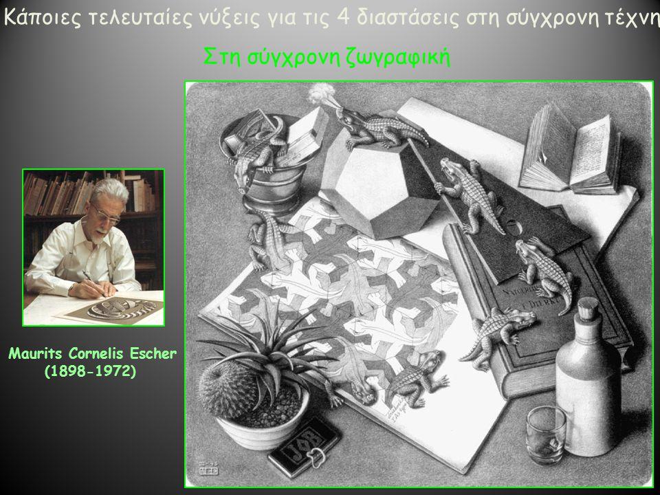 Maurits Cornelis Escher (1898-1972) Στη σύγχρονη ζωγραφική Κάποιες τελευταίες νύξεις για τις 4 διαστάσεις στη σύγχρονη τέχνη