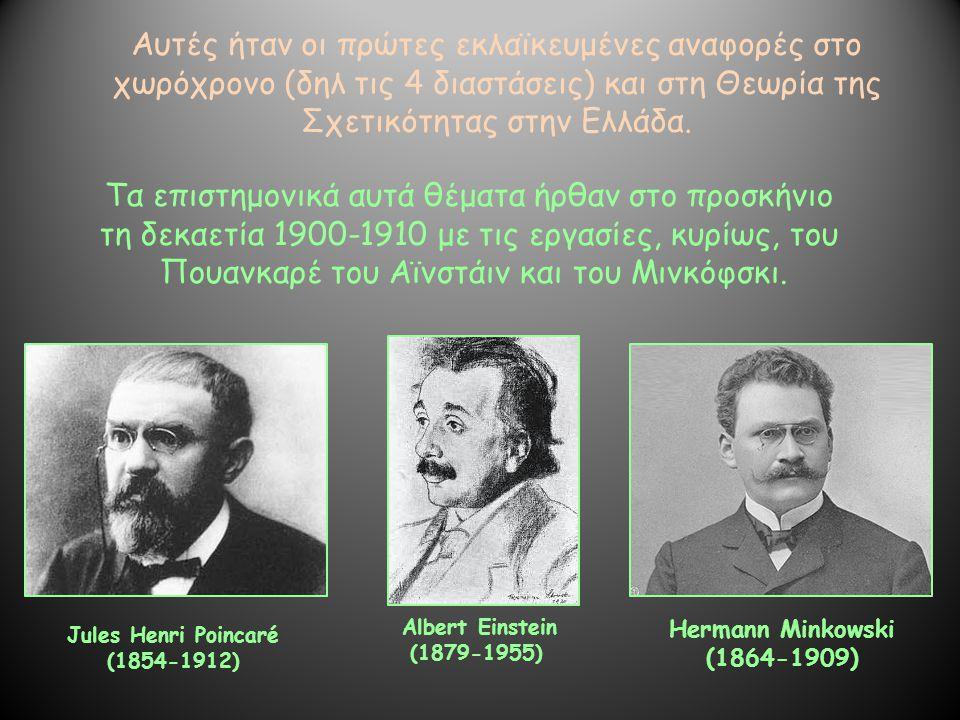 Αυτές ήταν οι πρώτες εκλαϊκευμένες αναφορές στο χωρόχρονο (δηλ τις 4 διαστάσεις) και στη Θεωρία της Σχετικότητας στην Ελλάδα. Τα επιστημονικά αυτά θέμ