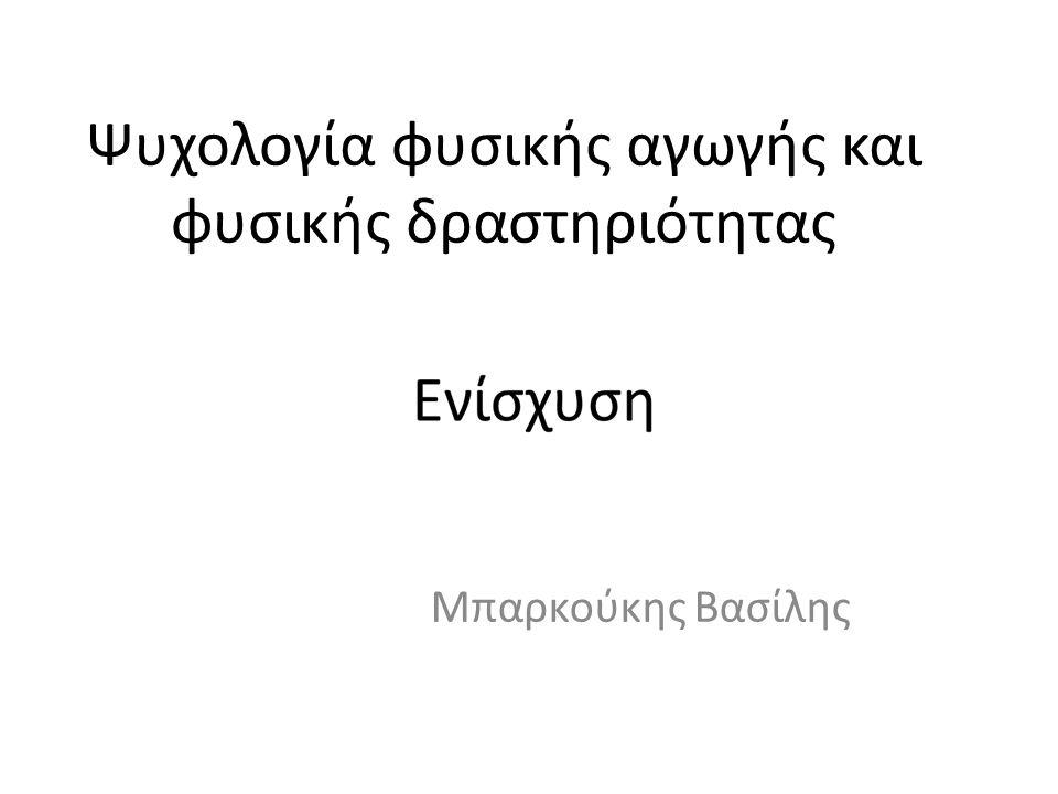 Ψυχολογία φυσικής αγωγής και φυσικής δραστηριότητας Μπαρκούκης Βασίλης
