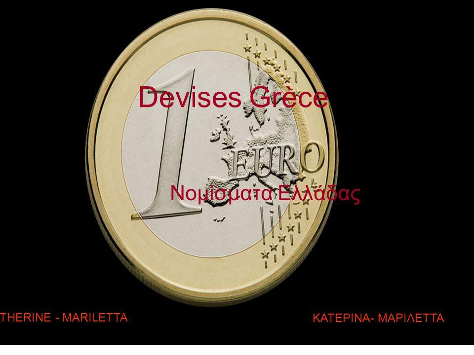 Devises Grèce Νομίσματα Ελλάδας ΚΑΤΕΡΙΝΑ- ΜΑΡΙΛΕΤΤΑ CATHERINE - MARILETTA