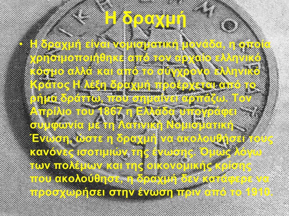 Η δραχμή Η δραχμή είναι νομισματική μονάδα, η οποία χρησιμοποιήθηκε από τον αρχαίο ελληνικό κόσμο αλλά και από το σύγχρονο ελληνικό Kράτος Η λέξη δραχ
