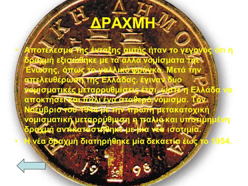 ΔΡΑΧΜΗ Αποτέλεσμα της ένταξης αυτής ήταν το γεγονός ότι η δραχμή εξισώθηκε με τα άλλα νομίσματα τηε Ένωσης, όπως το γαλλικό φράγκο. Μετά την απελευθέρ