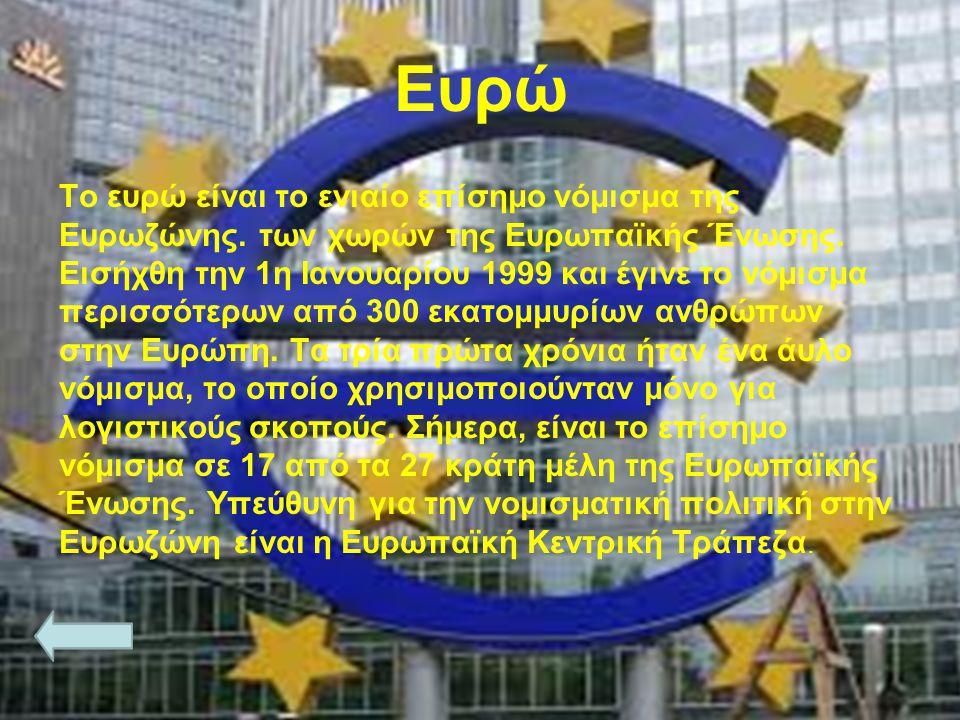 Ευρώ Το ευρώ είναι το ενιαίο επίσημο νόμισμα της Ευρωζώνης. των χωρών της Ευρωπαϊκής Ένωσης. Εισήχθη την 1η Ιανουαρίου 1999 και έγινε το νόμισμα περισ