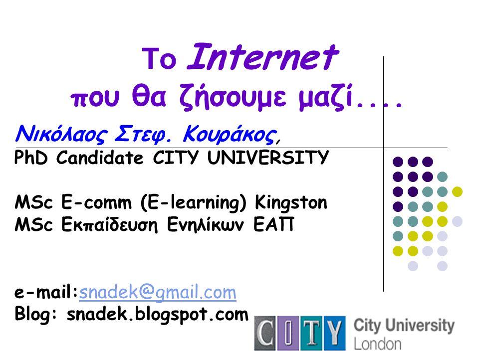 Το Internet που θα ζήσουμε μαζί....Νικόλαος Στεφ.