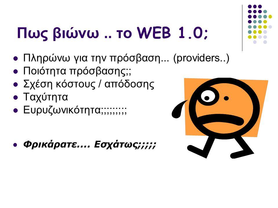 Πως βιώνω..το WEB 1.0; Πληρώνω για την πρόσβαση...