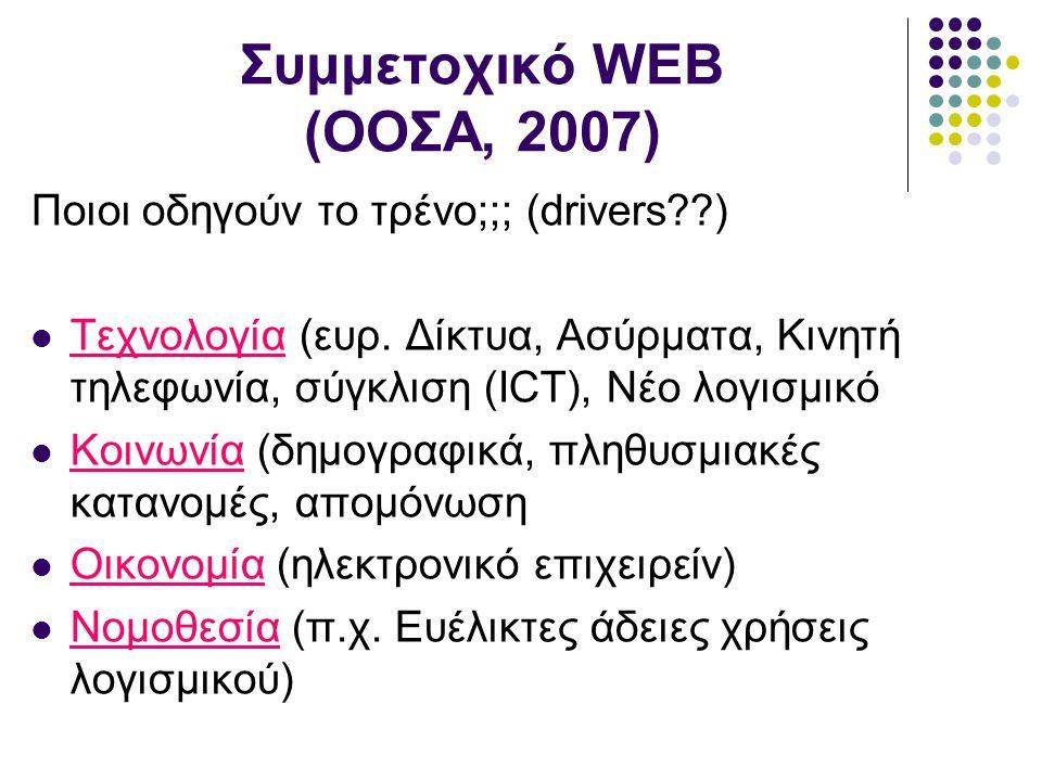 Συμμετοχικό WEB (ΟΟΣΑ, 2007) Ποιοι οδηγούν το τρένο;;; (drivers??) Τεχνολογία (ευρ.