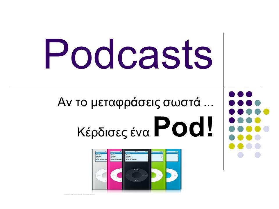 Podcasts Αν το μεταφράσεις σωστά... Κέρδισες ένα Pod!