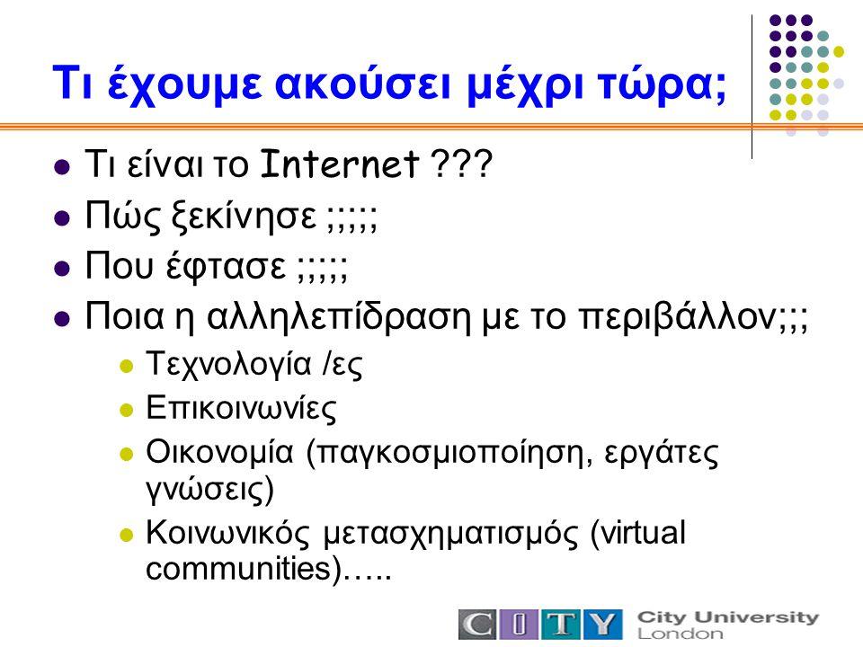 Τι έχουμε ακούσει μέχρι τώρα; Τι είναι το Internet ??.
