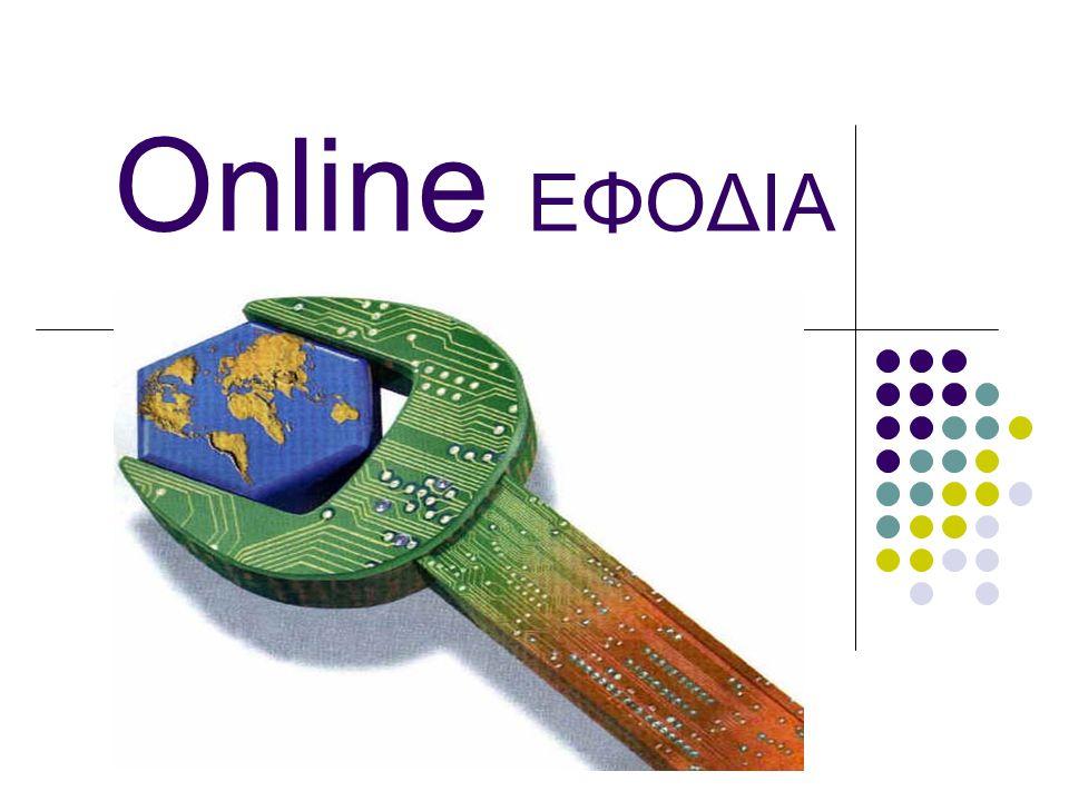 Online ΕΦΟΔΙΑ
