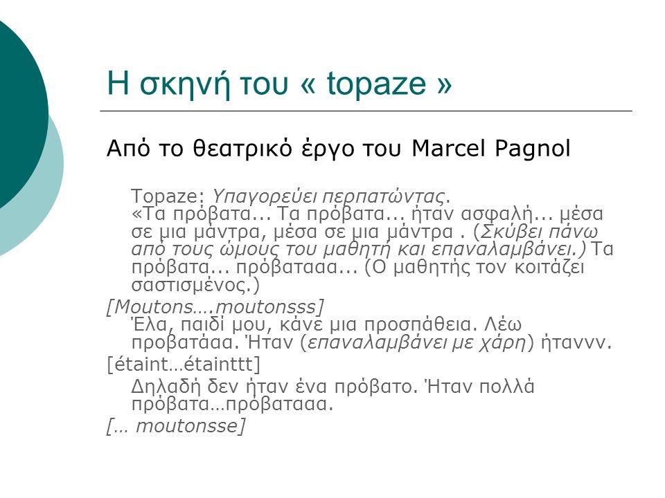 Η σκηνή του « topaze » Από το θεατρικό έργο του Marcel Pagnol Topaze: Υπαγορεύει περπατώντας. «Τα πρόβατα... Τα πρόβατα... ήταν ασφαλή... μέσα σε μια