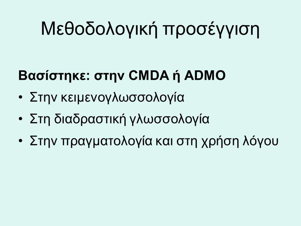 Μεθοδολογική προσέγγιση Βασίστηκε: στην CMDΑ ή ΑDMO Στην κειμενογλωσσολογία Στη διαδραστική γλωσσολογία Στην πραγματολογία και στη χρήση λόγου