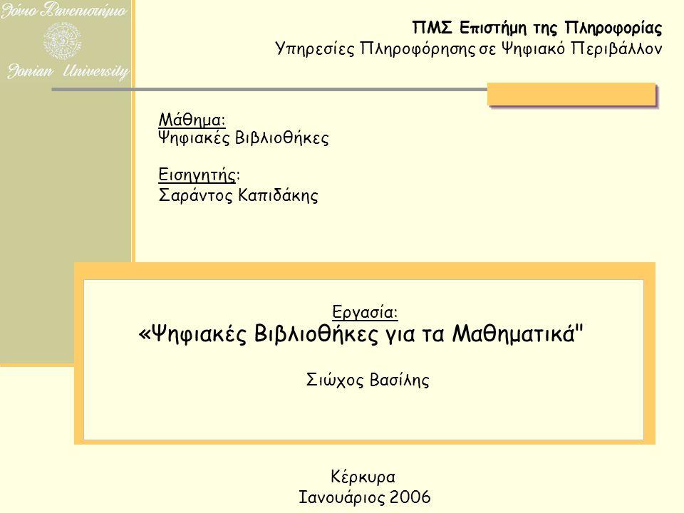 Ψηφιακές Βιβλιοθήκες Υπηρεσίες Πληροφόρησης σε Ψηφιακό Περιβάλλον Κέρκυρα Ιανουάριος 2006 «Ψηφιακές Βιβλιοθήκες για τα Μαθηματικά
