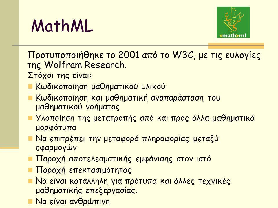 MathML Στόχοι της είναι: Κωδικοποίηση μαθηματικού υλικού Κωδικοποίηση και μαθηματική αναπαράσταση του μαθηματικού νοήματος Υλοποίηση της μετατροπής απ