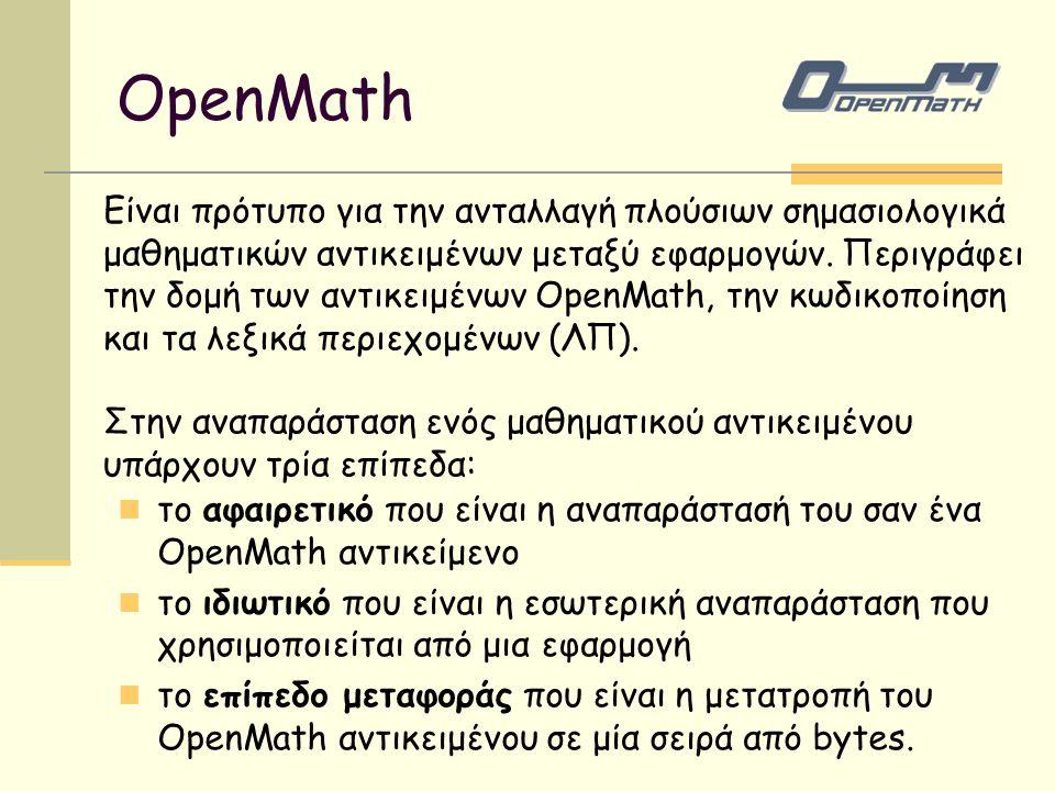 OpenMath το αφαιρετικό που είναι η αναπαράστασή του σαν ένα OpenMath αντικείμενο το ιδιωτικό που είναι η εσωτερική αναπαράσταση που χρησιμοποιείται απ