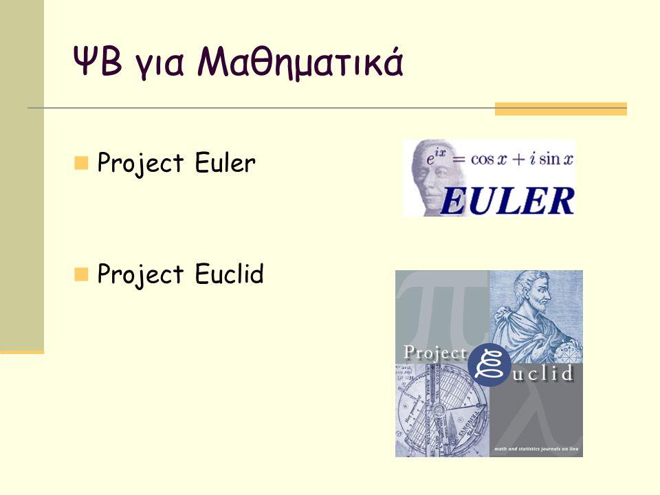 ΨΒ για Μαθηματικά Project Euler Project Euclid