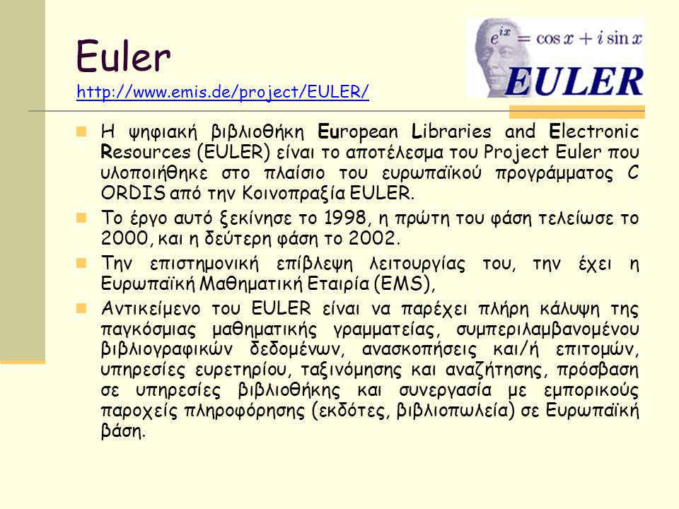 Euler Η ψηφιακή βιβλιοθήκη European Libraries and Electronic Resources (EULER) είναι το αποτέλεσμα του Project Euler που υλοποιήθηκε στο πλαίσιο του ε