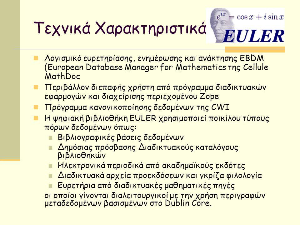 Λογισμικό ευρετηρίασης, ενημέρωσης και ανάκτησης EBDM (European Database Manager for Mathematics της Cellule MathDoc Περιβάλλον διεπαφής χρήστη από πρ
