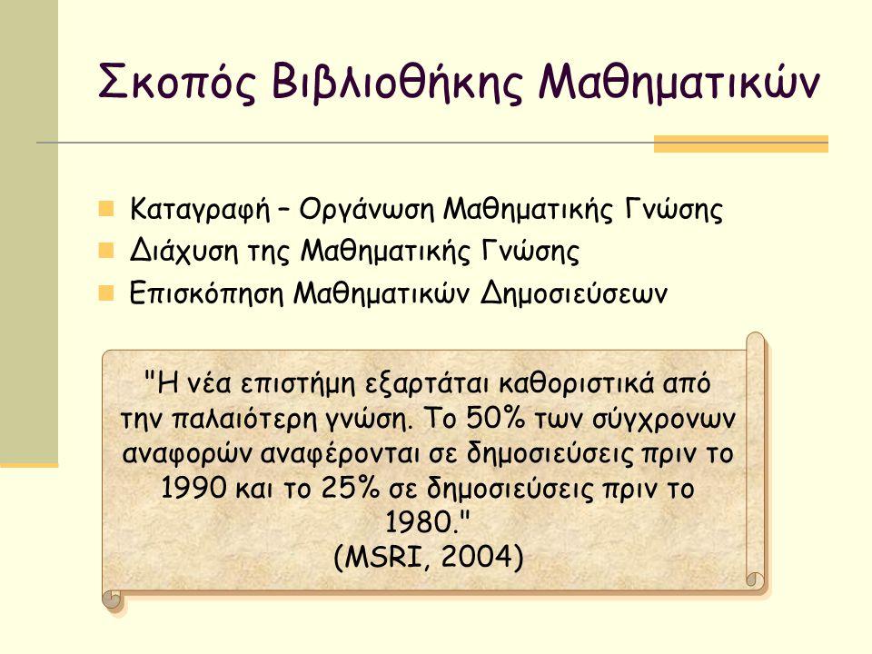 Σκοπός Βιβλιοθήκης Μαθηματικών Καταγραφή – Οργάνωση Μαθηματικής Γνώσης Διάχυση της Μαθηματικής Γνώσης Επισκόπηση Μαθηματικών Δημοσιεύσεων