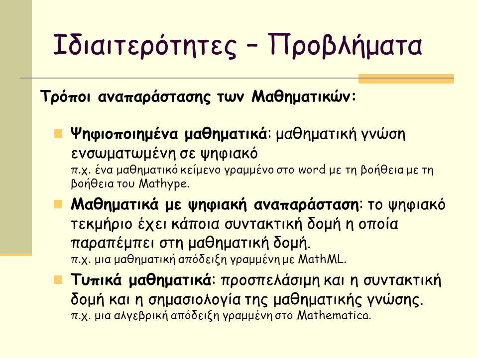 Ψηφιοποιημένα μαθηματικά: μαθηματική γνώση ενσωματωμένη σε ψηφιακό π.χ. ένα μαθηματικό κείμενο γραμμένο στο word με τη βοήθεια με τη βοήθεια του Mathy
