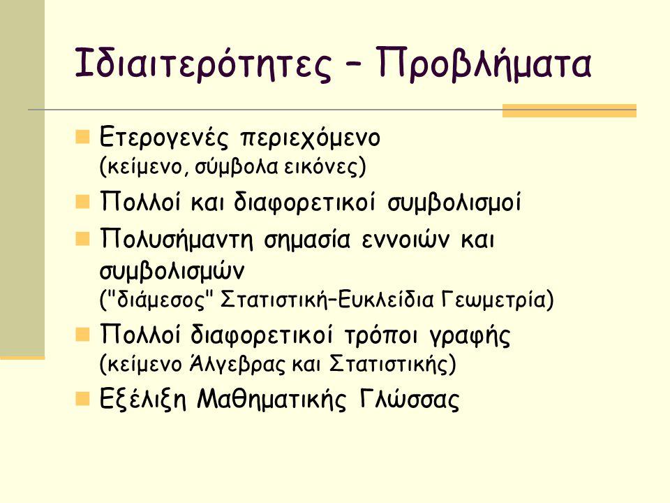 Ετερογενές περιεχόμενο (κείμενο, σύμβολα εικόνες) Πολλοί και διαφορετικοί συμβολισμοί Πολυσήμαντη σημασία εννοιών και συμβολισμών (