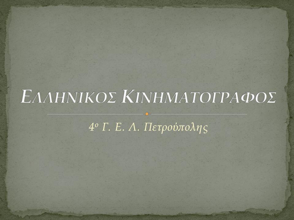 4 ο Γ. Ε. Λ. Πετρούπολης