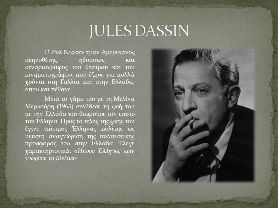 Ο Ζυλ Ντασέν ήταν Αμερικάνος σκηνοθέτης, ηθοποιός και σεναριογράφος του θεάτρου και του κινηματογράφου, που έζησε για πολλά χρόνια στη Γαλλία και στην