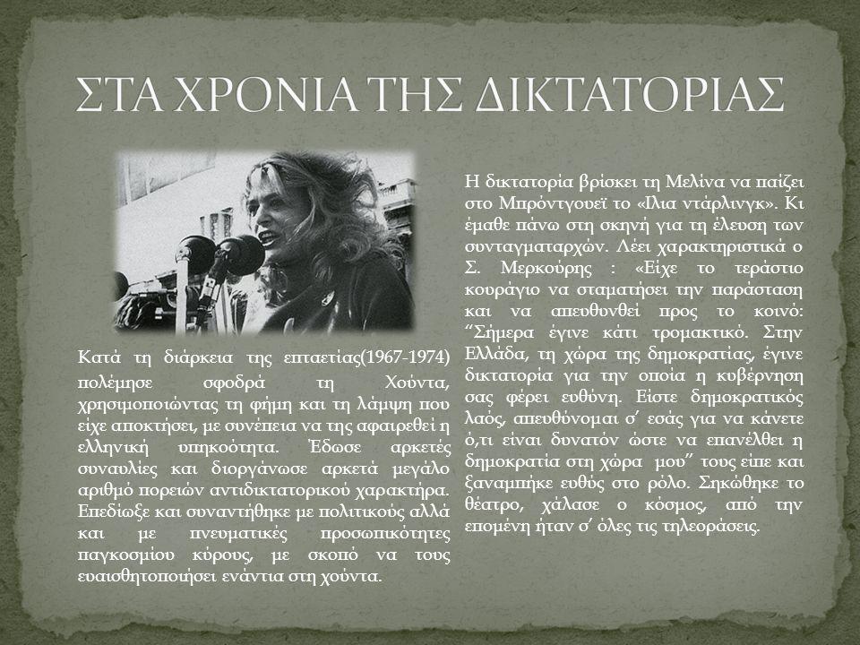 Κατά τη διάρκεια της επταετίας(1967-1974) πολέμησε σφοδρά τη Χούντα, χρησιμοποιώντας τη φήμη και τη λάμψη που είχε αποκτήσει, με συνέπεια να της αφαιρ