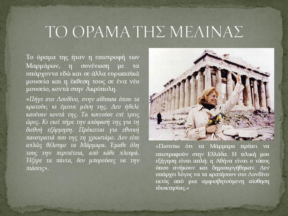 Το όραμα της ήταν η επιστροφή των Μαρμάρων, η συνένωση με τα υπάρχοντα εδώ και σε άλλα ευρωπαϊκά μουσεία και η έκθεση τους σε ένα νέο μουσείο, κοντά σ