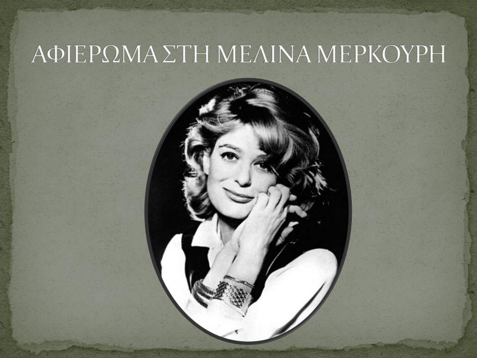 Η Μελίνα Μερκούρη (Μαρία Αμαλία Μερκούρη) γεννήθηκε 18 Οκτωβρίου του 1920.