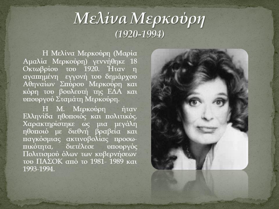 Η Μελίνα Μερκούρη (Μαρία Αμαλία Μερκούρη) γεννήθηκε 18 Οκτωβρίου του 1920. Ήταν η αγαπημένη εγγονή του δημάρχου Αθηναίων Σπύρου Μερκούρη και κόρη του