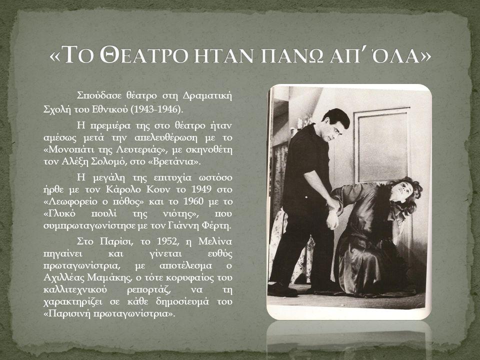  «Η κόμισσα και ο καμαριέρης»(1944)  «Μις Μπα»(1945)  «Το πορτραίτο του Ντόριαν Γρέυ» (1946)  «Ο Βασιλικός» (1947)  «Λεωφορείον ο πόθος» (1949)  «Γλυκό πουλί της Νιότης» (1960)  «Illya Darling»  «Λυσιστράτη» (1972)  «Όπερα της πεντάρας» (1975)  «Μήδεια» (1976)  «Συντροφιά με το Μπρέχτ» (1978)