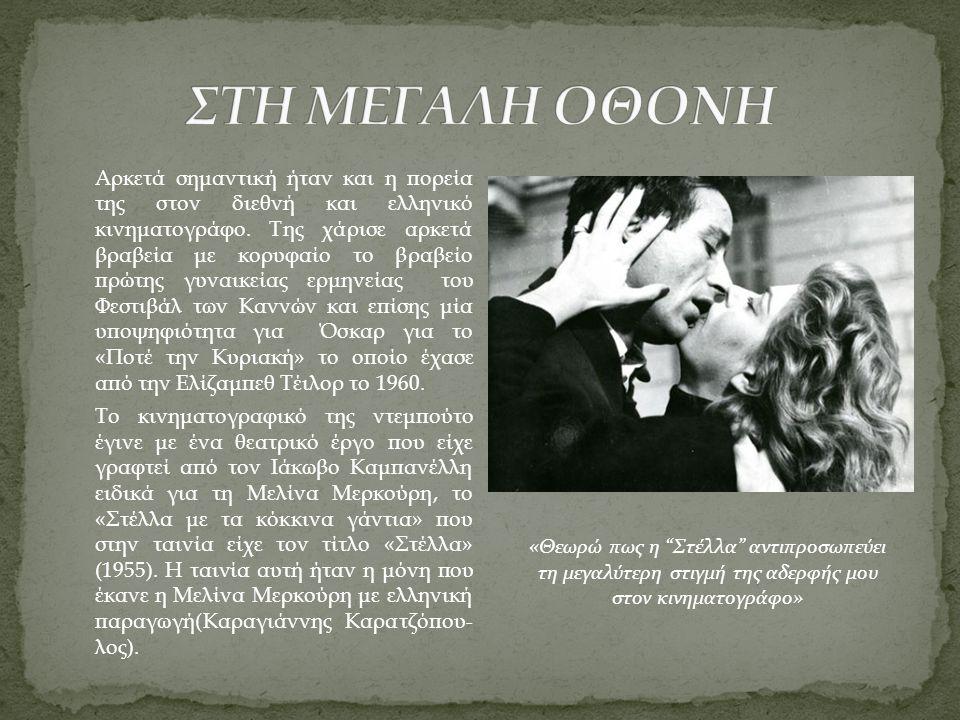  «Στέλλα» (1955)  «Ο Χριστός ξανασταυρώνεται» ( Celui qui doit mourir )(1956)  «Ο βαρόνος και η τσιγγάνα» ( The Gypsy and the Gentleman ) (1957)  «Ποτέ την Κυριακή» ( Never on Sunday ) (1960)  «Η Φαίδρα» (1961)  «Τοπ καπί» (1964)  «Η βασίλισσα του Σικάγο» ( Gaily, Gaily ) (1969)  «Κραυγή Γυναικών» (1978) κ.ά