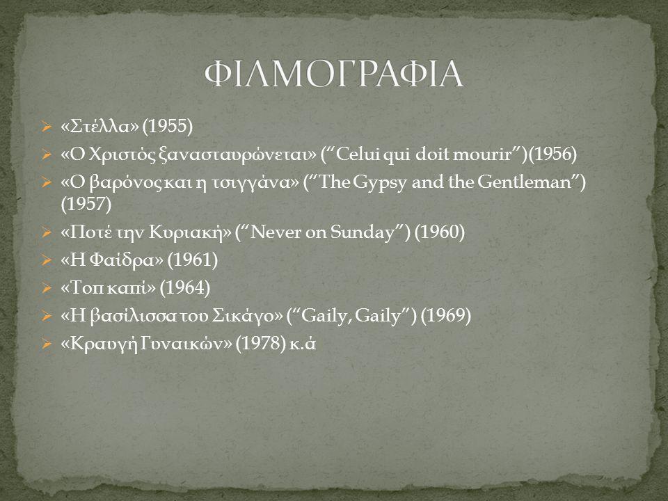 """ «Στέλλα» (1955)  «Ο Χριστός ξανασταυρώνεται» (""""Celui qui doit mourir"""")(1956)  «Ο βαρόνος και η τσιγγάνα» (""""The Gypsy and the Gentleman"""") (1957) """