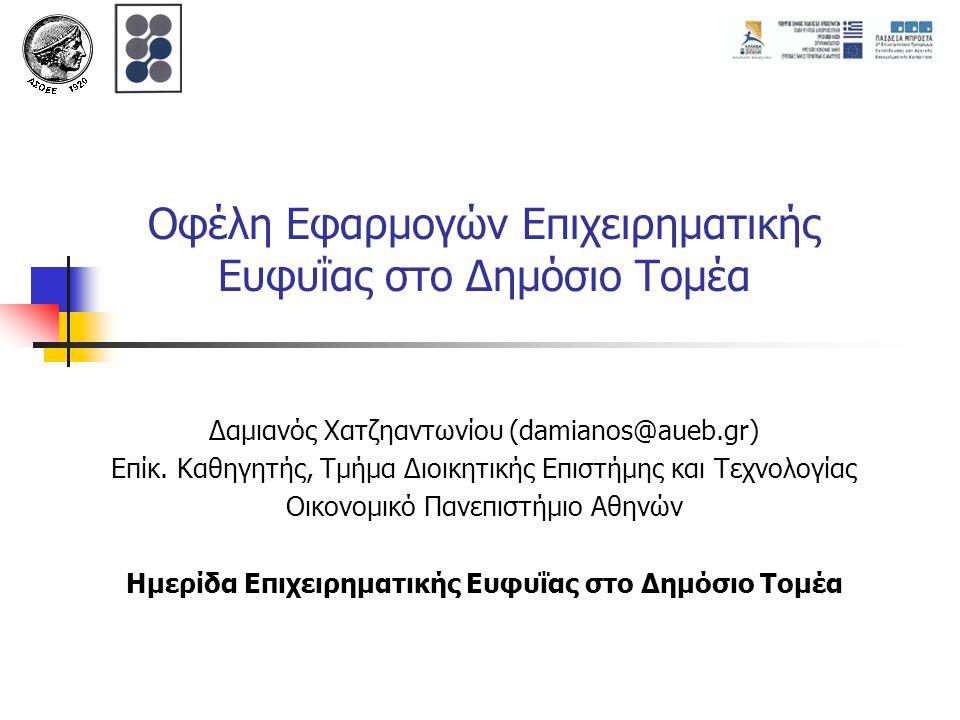 Οφέλη Εφαρμογών Επιχειρηματικής Ευφυΐας στο Δημόσιο Τομέα Δαμιανός Χατζηαντωνίου (damianos@aueb.gr) Επίκ.
