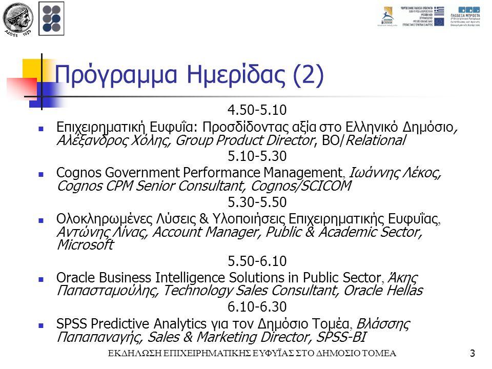 ΕΚΔΗΛΩΣΗ ΕΠΙΧΕΙΡΗΜΑΤΙΚΗΣ ΕΥΦΥΪΑΣ ΣΤΟ ΔΗΜΟΣΙΟ ΤΟΜΕΑ4 Επιχειρηματική Ευφυΐα (EE) Η Επιχειρηματική Ευφυΐα (Business Intelligence) περιλαμβάνει ένα σύνολο τεχνικών διαχείρισης δεδομένων με σκοπό την πρόσβαση σε αξιόπιστη πληροφορία, την έγκαιρη και αποτελεσματική λήψη αποφάσεων και την εξόρυξη χρήσιμης γνώσης.
