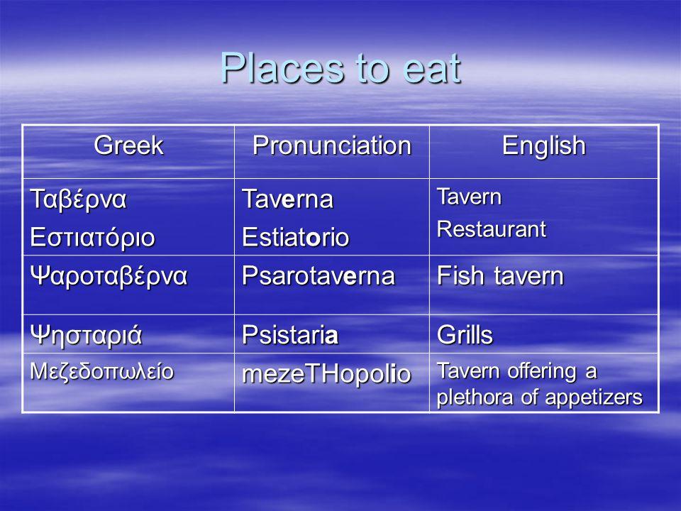 Places to eat GreekPronunciationEnglish ΤαβέρναΕστιατόριο Taverna Estiatorio TavernRestaurant Ψαροταβέρνα Psarotaverna Fish tavern Ψησταριά Psistaria