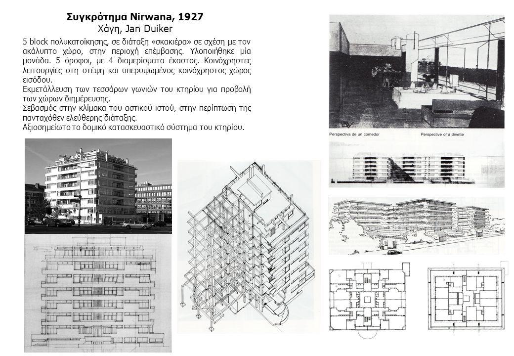 Συγκρότημα Nirwana, 1927 Χάγη, Jan Duiker 5 block πολυκατοίκησης, σε διάταξη «σκακιέρα» σε σχέση με τον ακάλυπτο χώρο, στην περιοχή επέμβασης. Υλοποιή