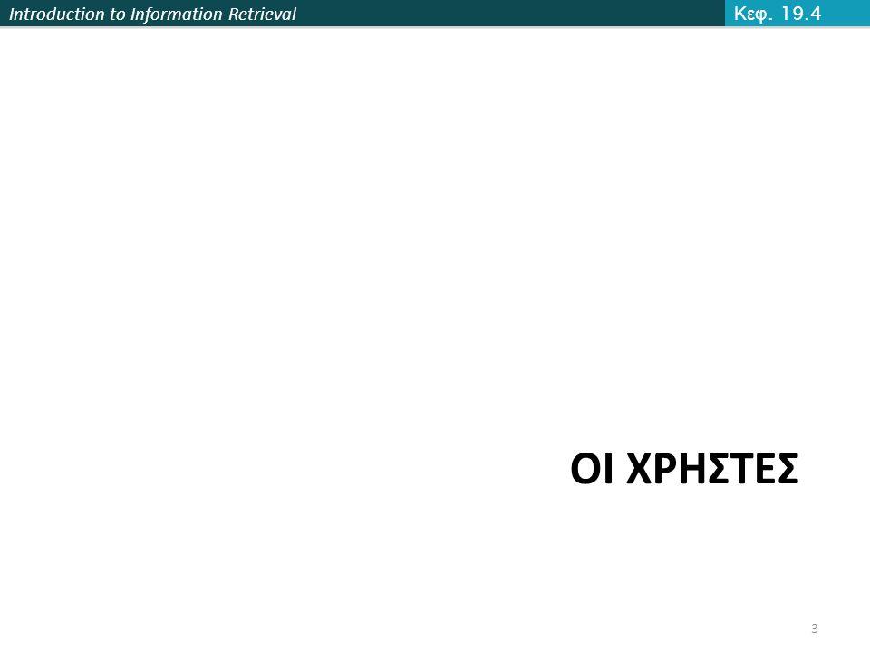 Introduction to Information Retrieval ΟΙ ΧΡΗΣΤΕΣ 3 Κεφ. 19.4