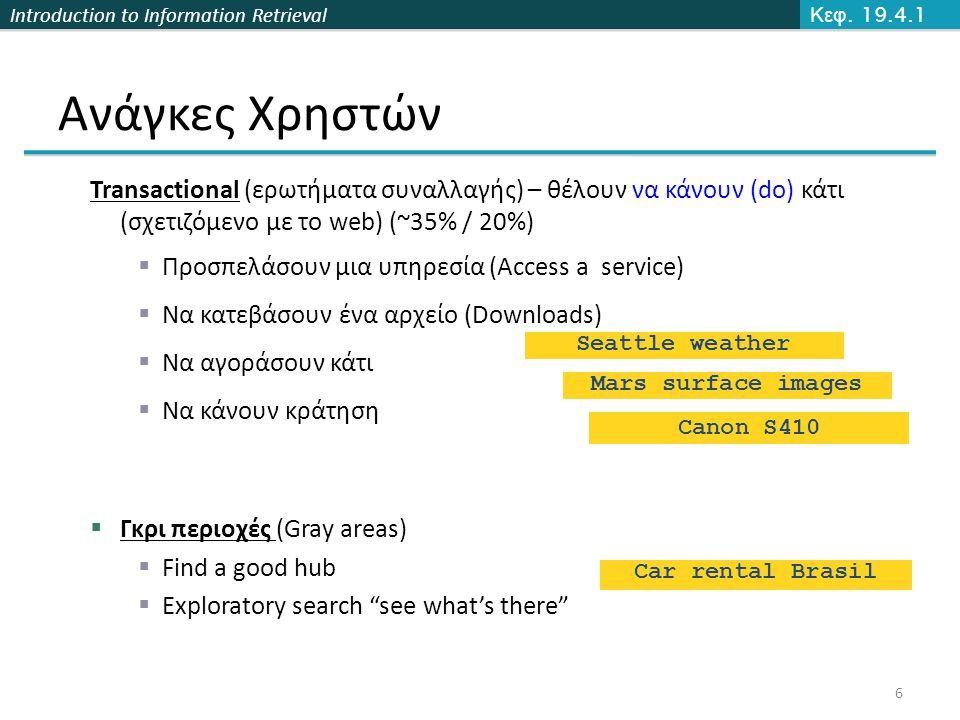 Introduction to Information Retrieval Τι ψάχνουν; Κεφ.
