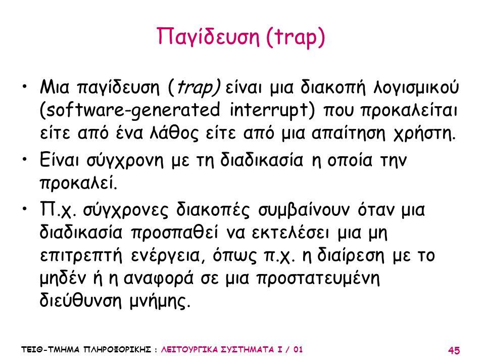 ΤΕΙΘ-ΤΜΗΜΑ ΠΛΗΡΟΦΟΡΙΚΗΣ : ΛΕΙΤΟΥΡΓΙΚΑ ΣΥΣΤΗΜΑΤΑ Ι / 01 45 Παγίδευση (trap) Μια παγίδευση (trap) είναι μια διακοπή λογισμικού (software-generated inter