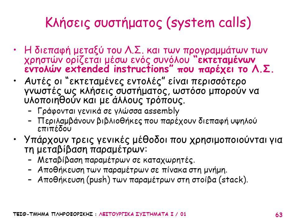ΤΕΙΘ-ΤΜΗΜΑ ΠΛΗΡΟΦΟΡΙΚΗΣ : ΛΕΙΤΟΥΡΓΙΚΑ ΣΥΣΤΗΜΑΤΑ Ι / 01 63 Κλήσεις συστήματος (system calls) Η διεπαφή μεταξύ του Λ.Σ. και των προγραμμάτων των χρηστών
