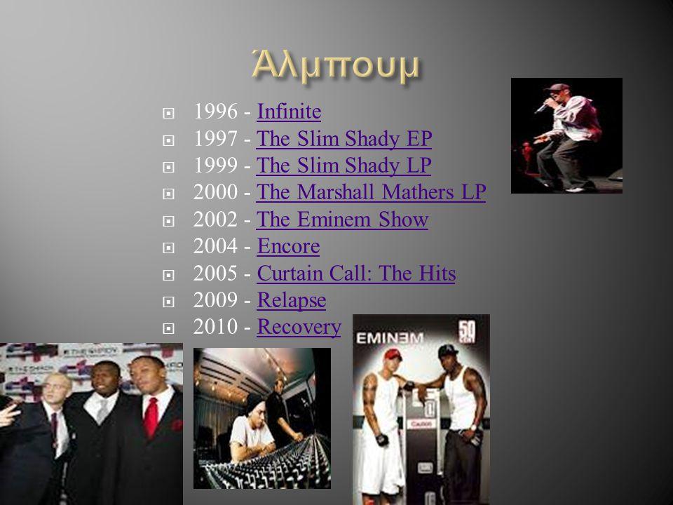  1996 - InfiniteInfinite  1997 - The Slim Shady EPThe Slim Shady EP  1999 - The Slim Shady LPThe Slim Shady LP  2000 - The Marshall Mathers LPThe