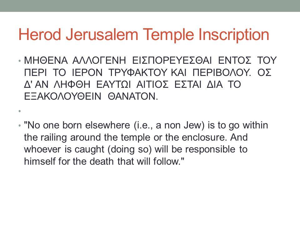 Herod Jerusalem Temple Inscription ΜHΘΕΝΑ ΑΛΛΟΓΕΝΗ ΕΙΣΠΟΡΕΥΕΣΘΑΙ ΕΝΤΟΣ ΤΟΥ ΠΕΡΙ ΤΟ ΙΕΡΟΝ ΤΡΥΦΑΚΤΟΥ ΚΑΙ ΠΕΡΙΒΟΛΟΥ.