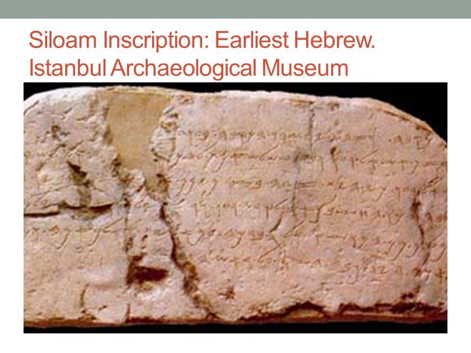 Siloam Inscription: Earliest Hebrew. Istanbul Archaeological Museum