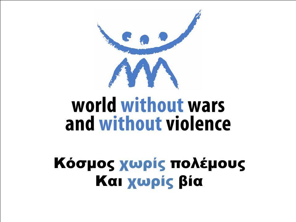 Κόσμος χωρίς πολέμους Και χωρίς βία