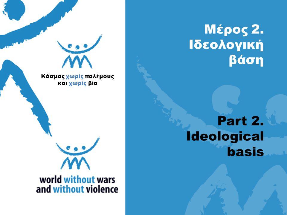 Μέρος 2. Ιδεολογική βάση Part 2. Ideological basis Κόσμος χωρίς πολέμους και χωρίς βία